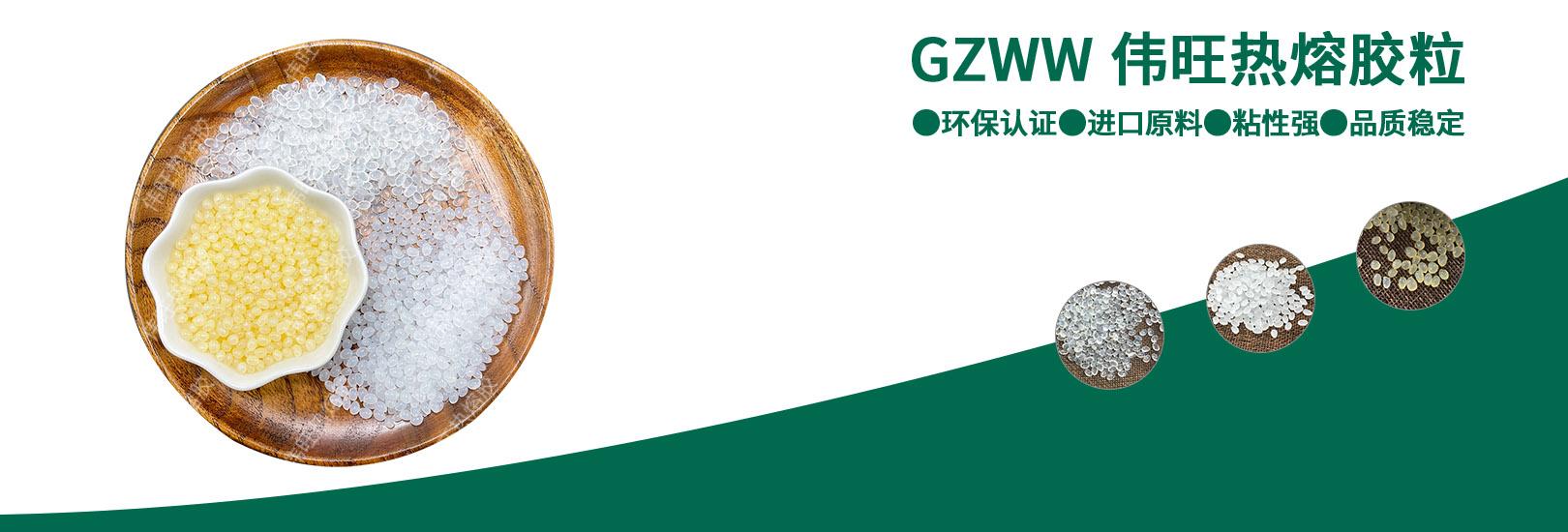 GZWW伟旺热熔胶粒